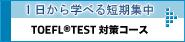 TOEFL対策特化コース