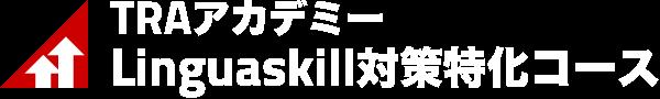 Linguaskill対策特化コース