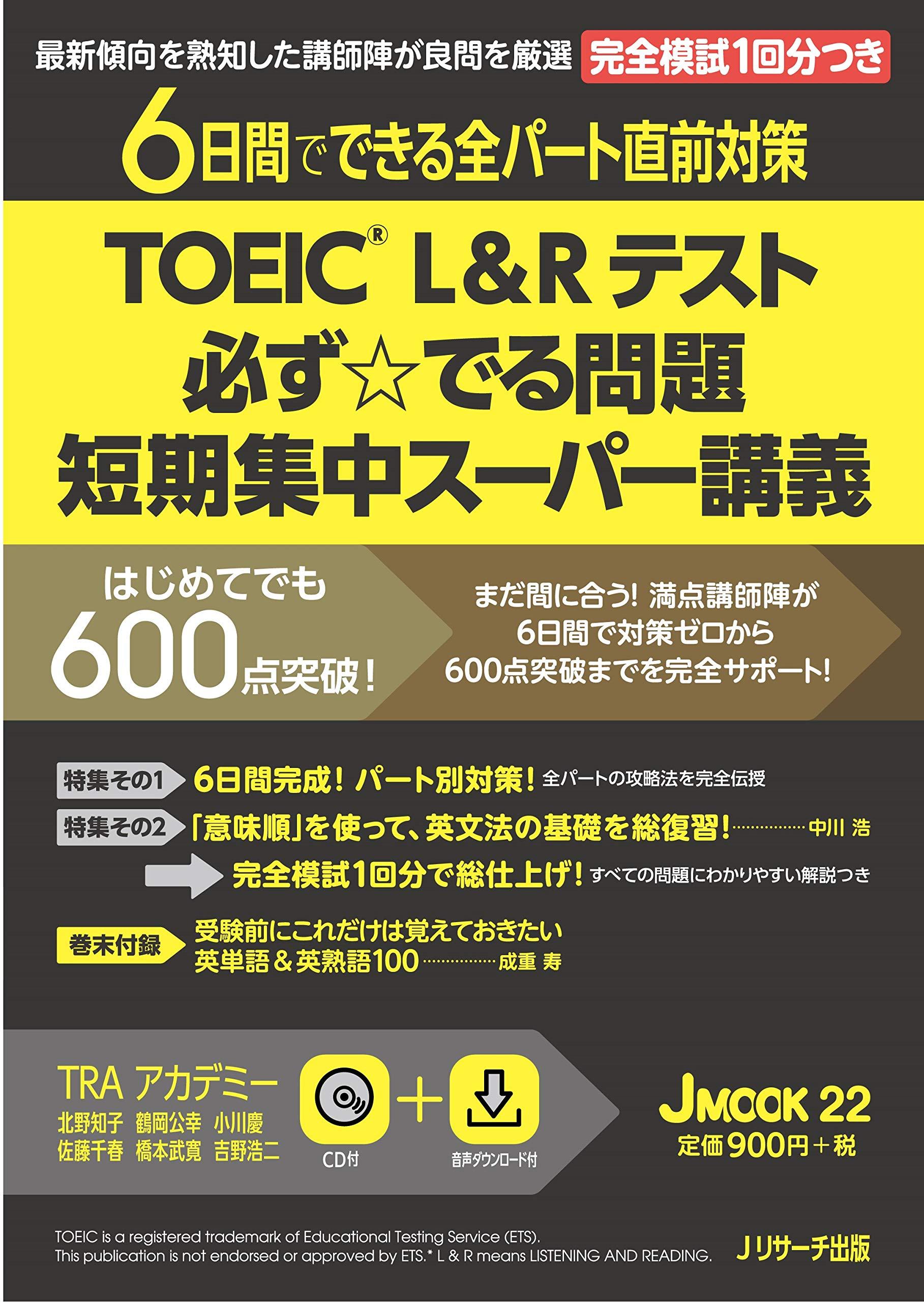 TOEIC®L&Rテスト 必ず☆でる問題 短期集中スーパー講義